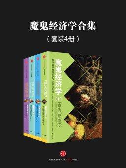 魔鬼经济学(全四册)