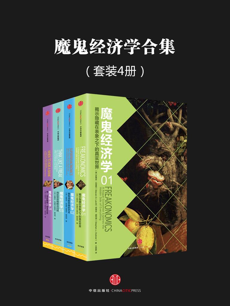 魔鬼經濟學(全四冊)