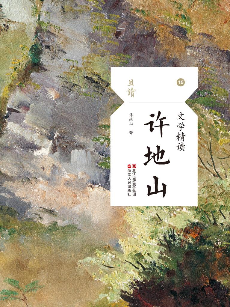 文学精读·许地山(且读系列)