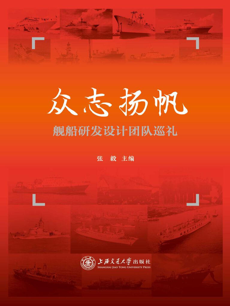 众志扬帆:舰船研发设计团队巡礼
