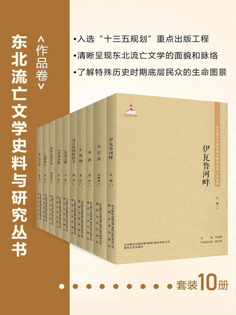 东北流亡文学史料与研究丛书:作品卷(套装十册)
