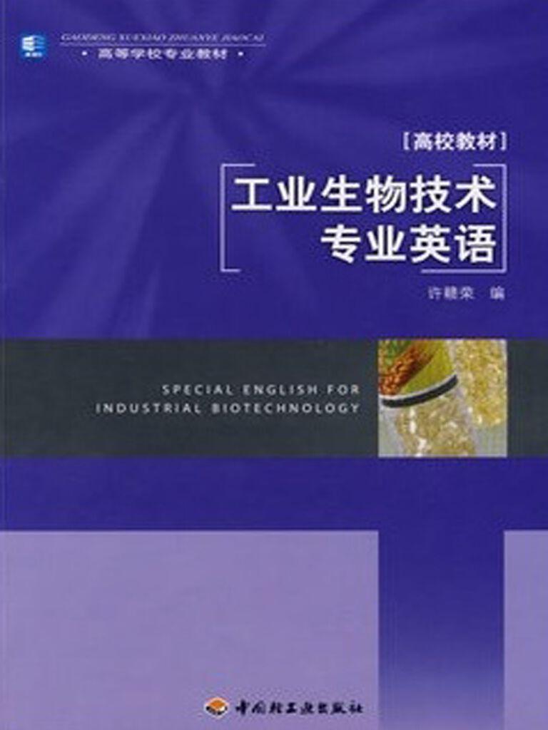 工业生物技术专业英语