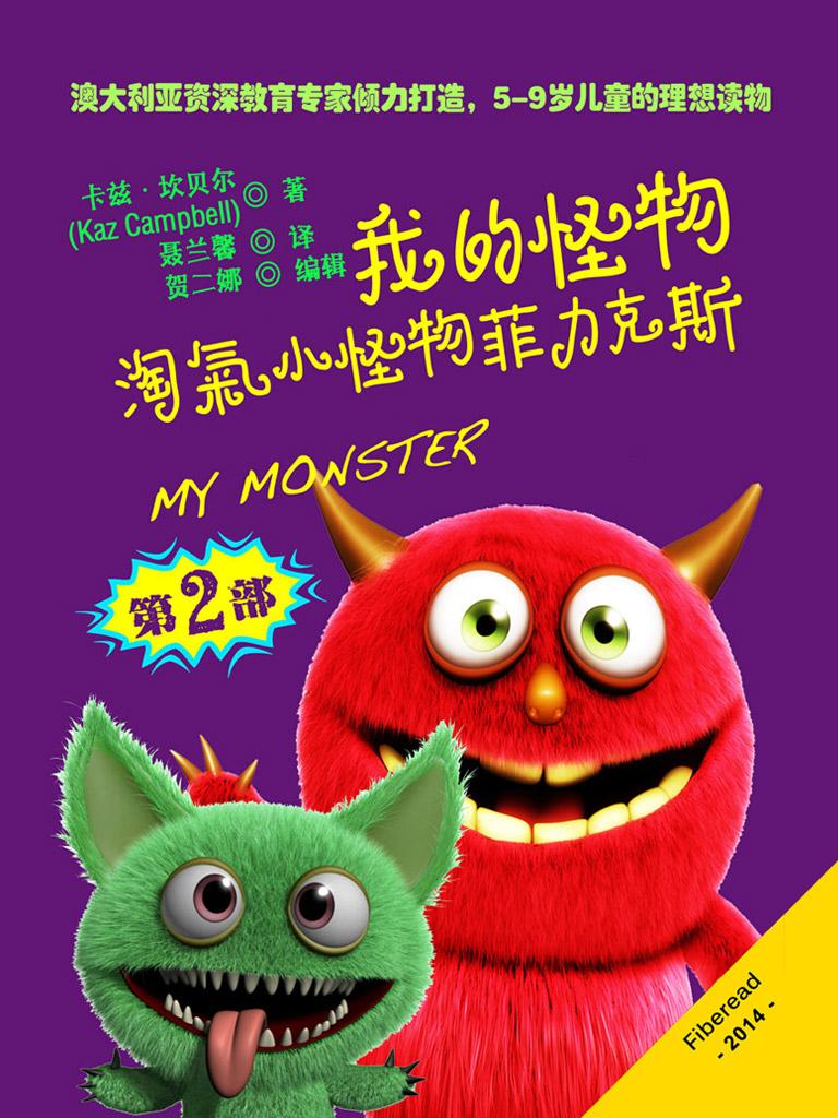 我的怪物系列 2:淘气小怪物菲力克斯