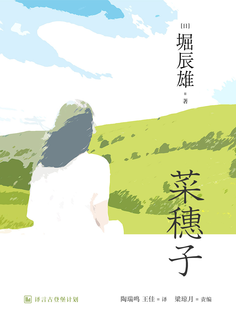 菜穗子(译言古登堡计划)