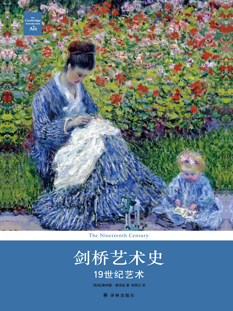 剑桥艺术史:19世纪艺术