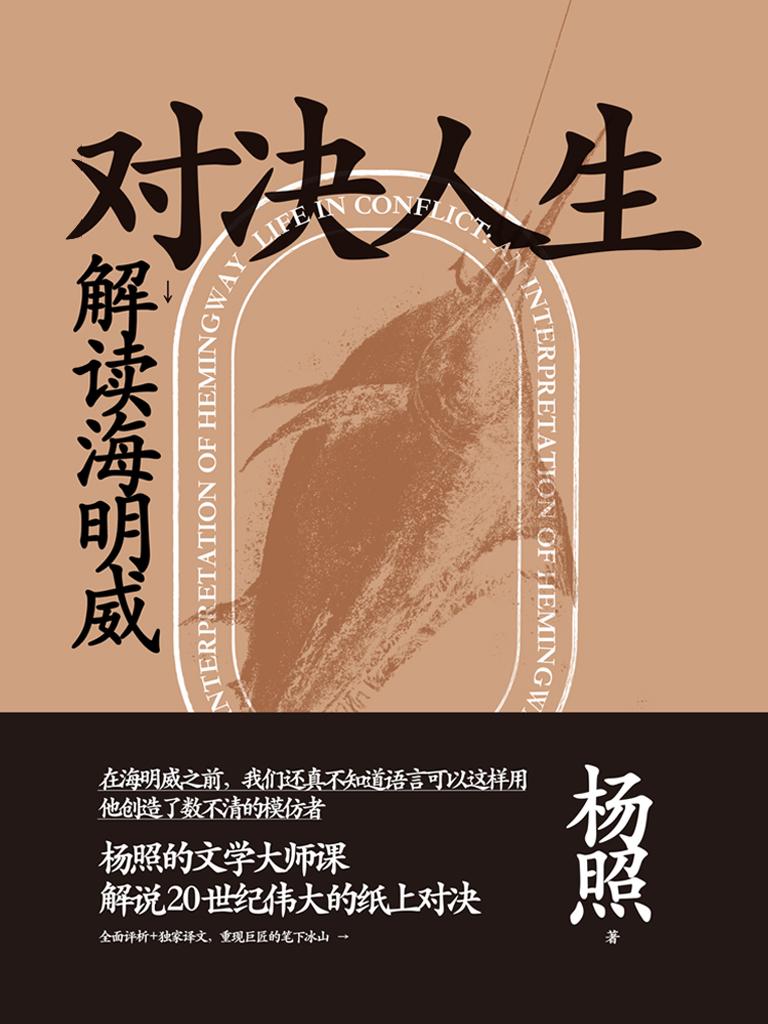 对决人生:解读海明威(新民说)
