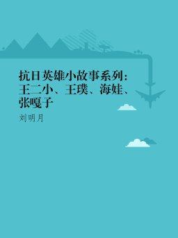 抗日英雄小故事系列:王二小、王璞、海娃、张嘎子