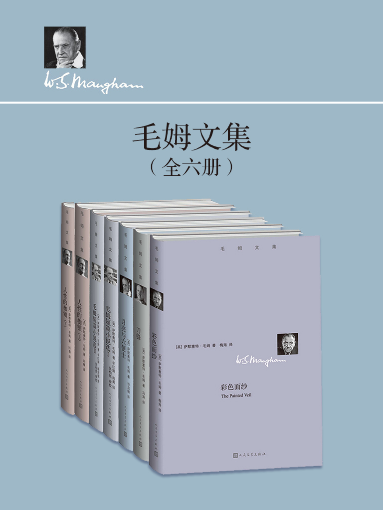 毛姆文集(全六册)