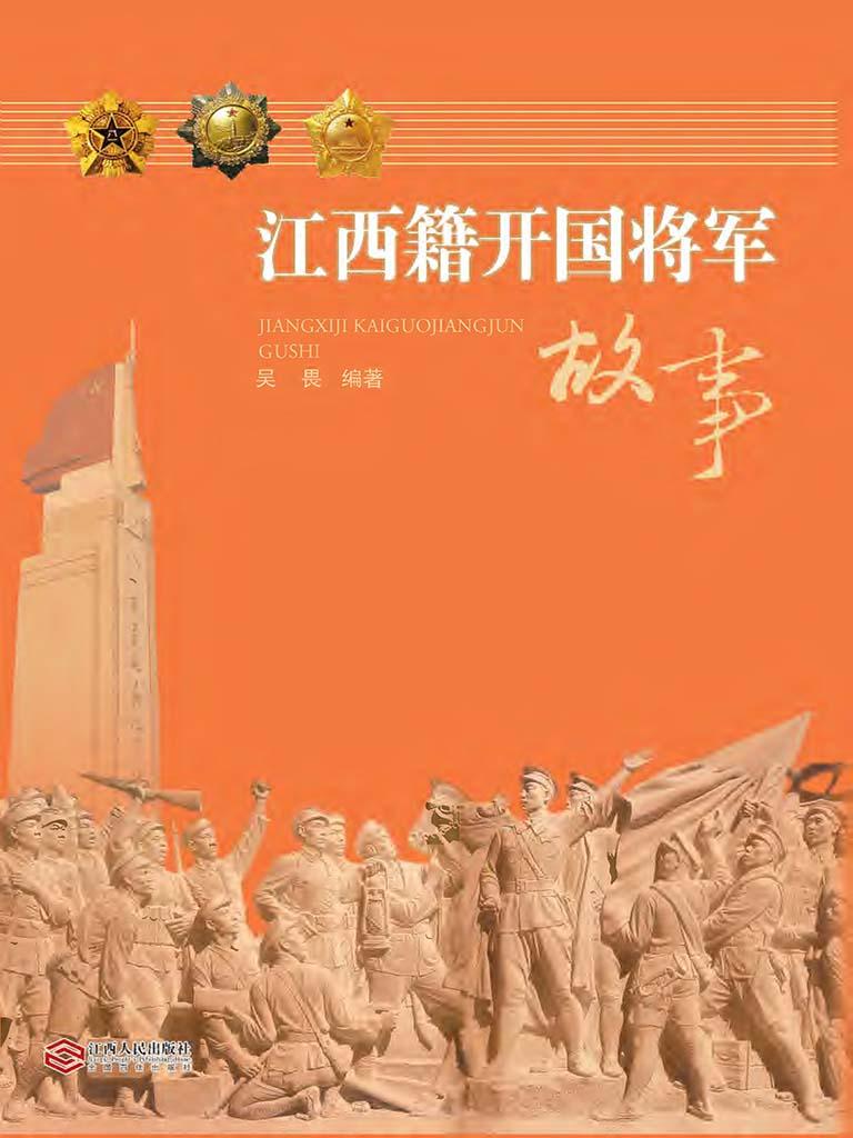 江西籍开国将军故事:全2册