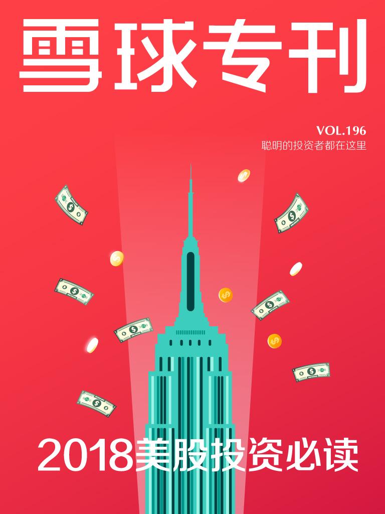 雪球专刊·2018美股投资必读(第196期)