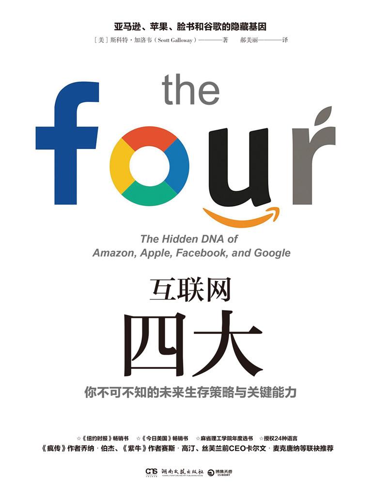 互联网四大:你不可不知的未来生存策略与关键能力