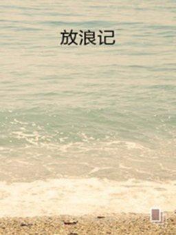放浪记(千种豆瓣高分原创作品·看小说)