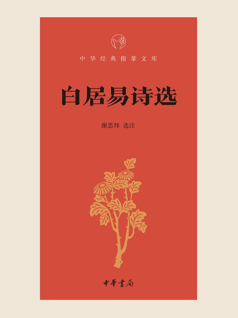 白居易诗选(中华经典指掌文库)