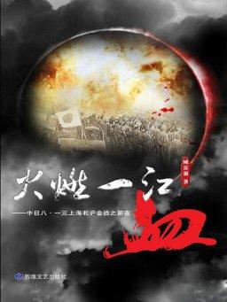 火燃一江血:中日八.一三淞沪会战之前夜