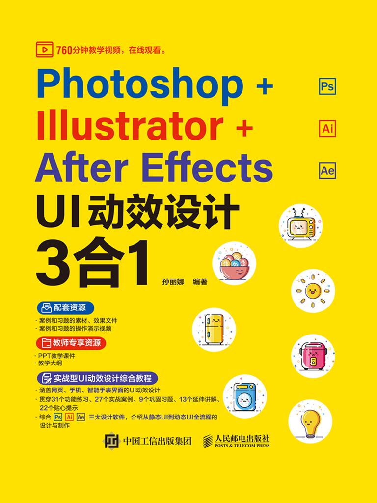 Photoshop+Illustrator+After Effects UI动效设计3合1