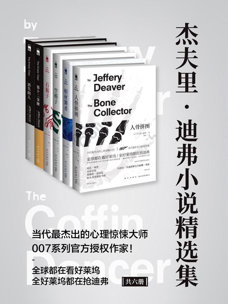 杰夫里·迪弗小说精选集(共六册)