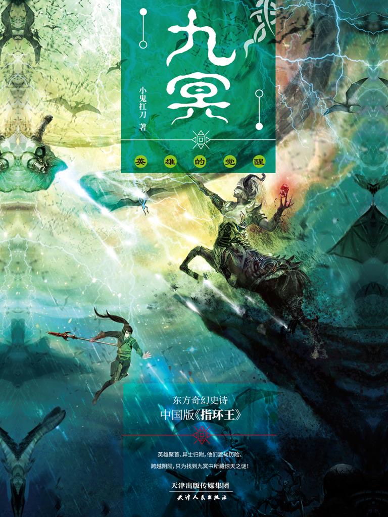九冥:英雄的觉醒