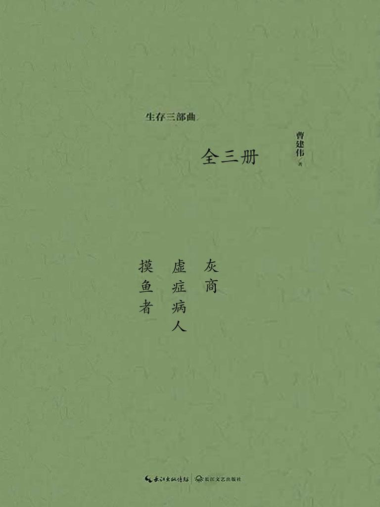 曹建伟生存三部曲(灰商|虚症病人|摸鱼者 全三册)