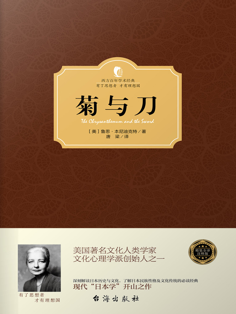 菊与刀(西方百年学术经典)