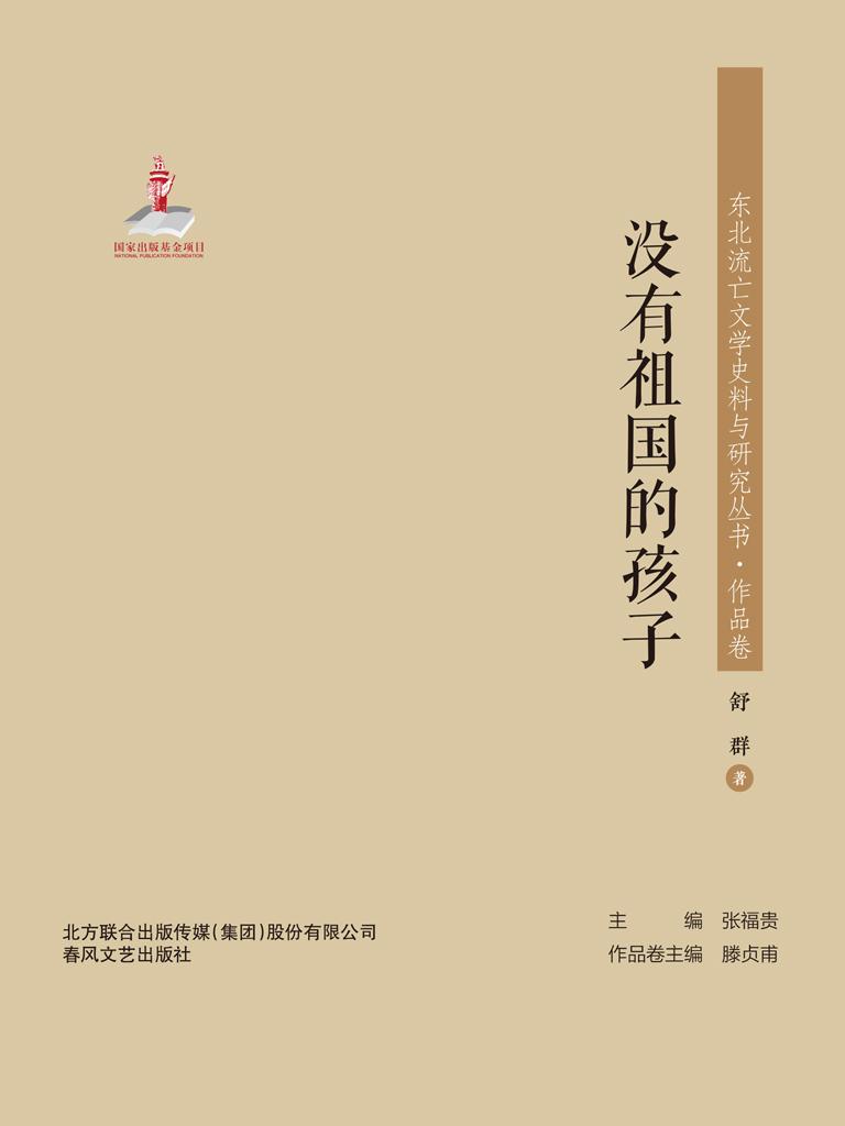 东北流亡文学史料与研究丛书·没有祖国的孩子