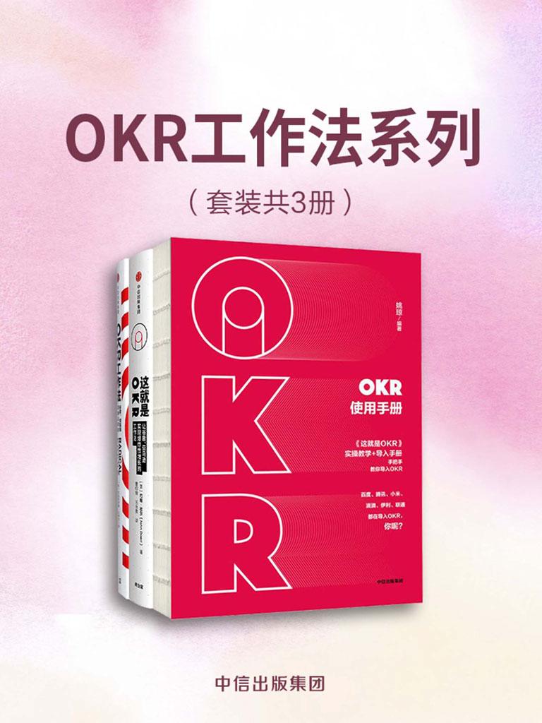 OKR工作法系列(共三册)