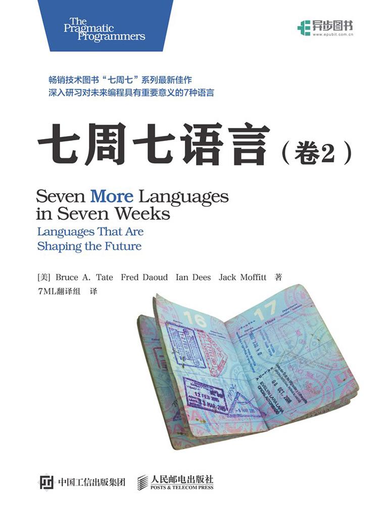 七周七语言 卷2(异步图书)