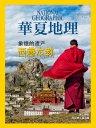 华夏地理·西藏本教——象雄文明的遗产