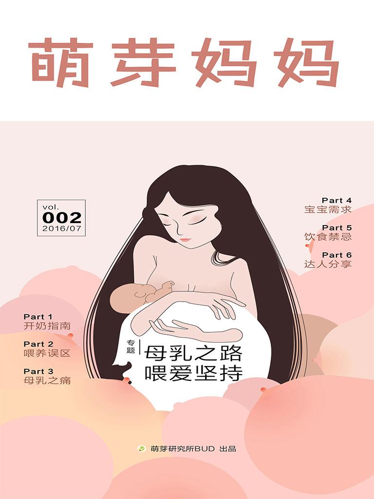 萌芽妈妈之母乳之路 喂爱坚持