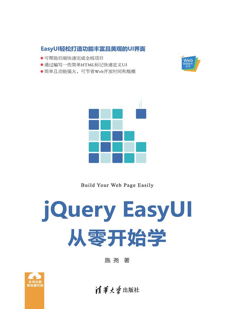 jQuery EasyUI從零開始學