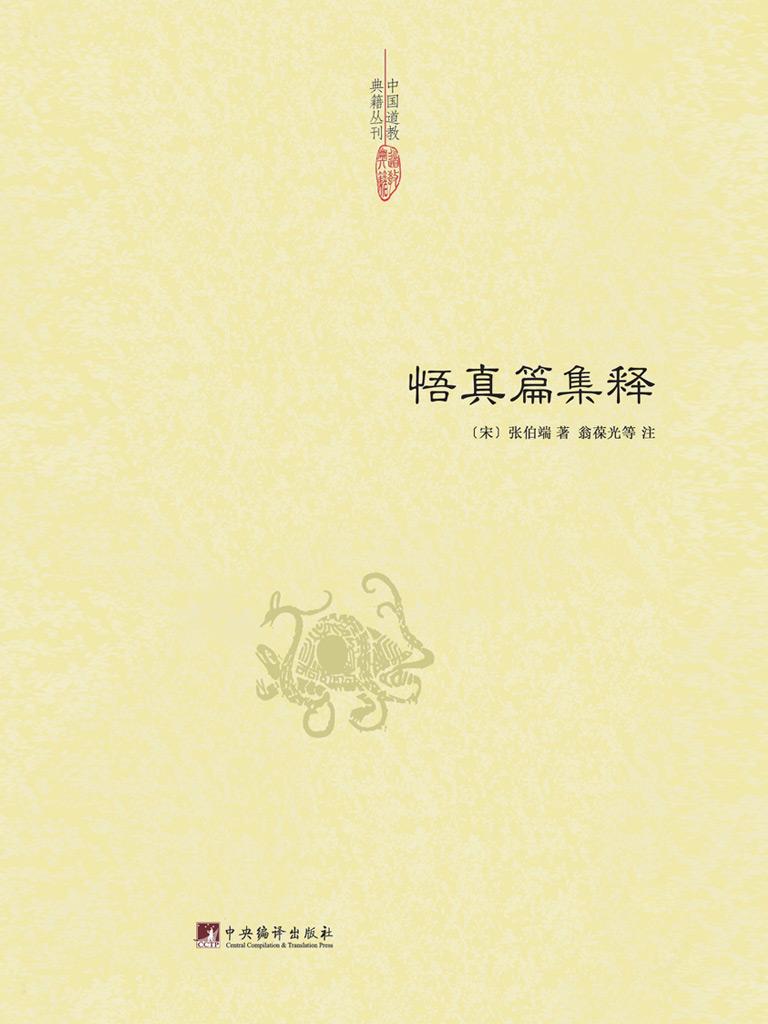 悟真篇集释(中国道教典籍丛刊)