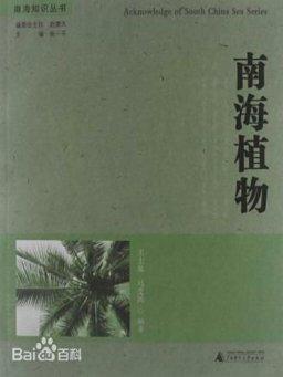 南海知识丛书:南海植物
