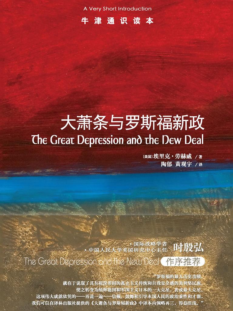 牛津通识读本:大萧条与罗斯福新政(中文版)