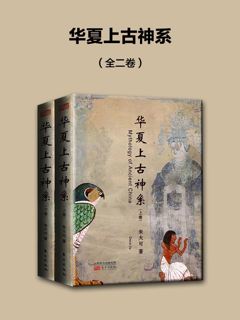 华夏上古神系(全二卷)