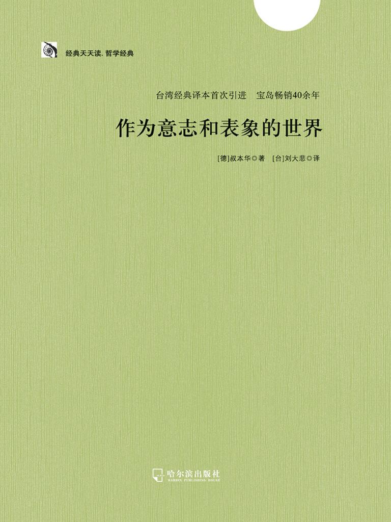 作为意志和表象的世界(台湾经典译本)