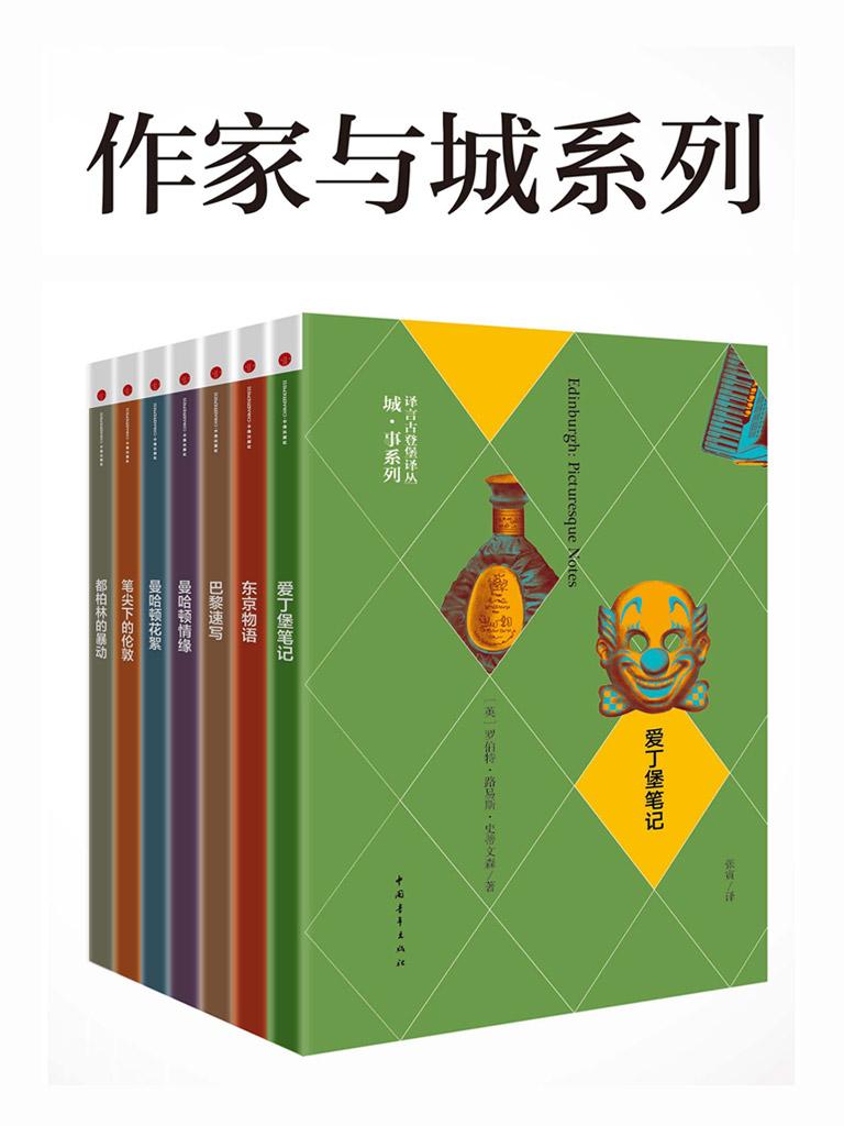 作家与城系列(共七册)
