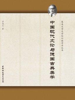 中国现代文论与德国古典美学