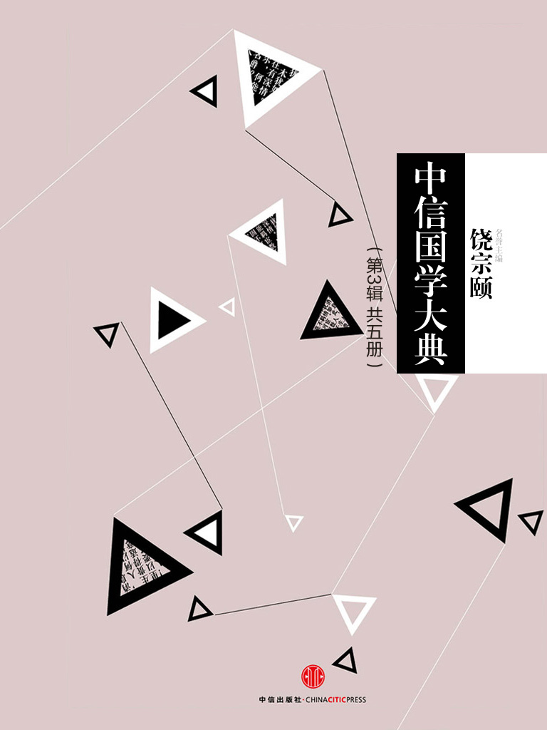 中信国学大典(第3辑 共五册)