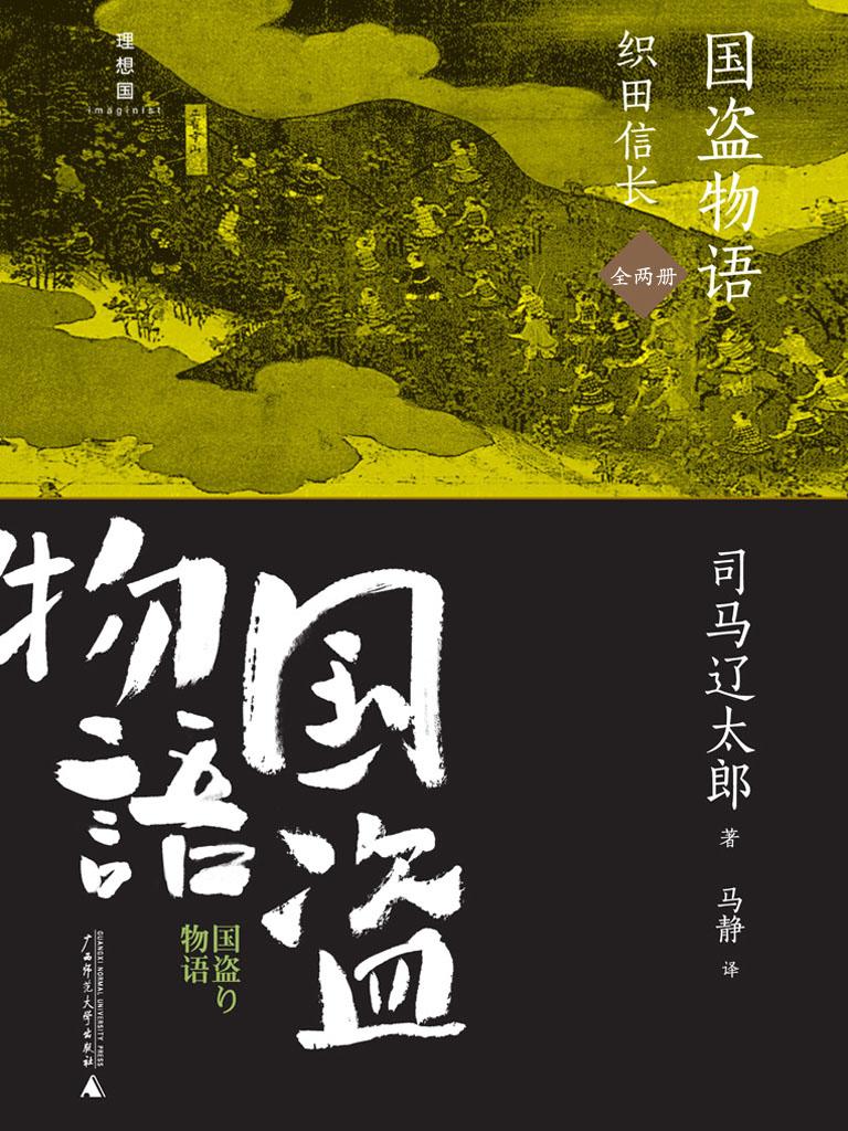 国盗物语·织田信长(全两册)