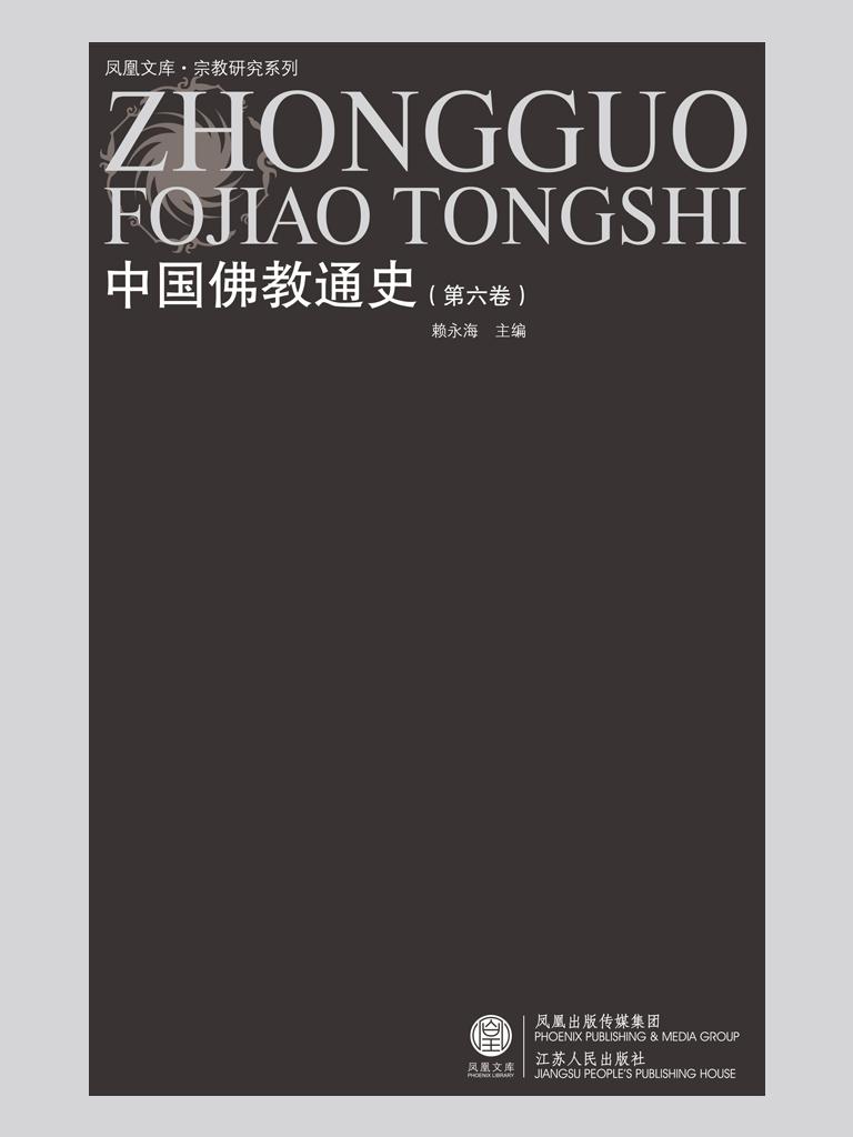 中国佛教通史(第六卷)