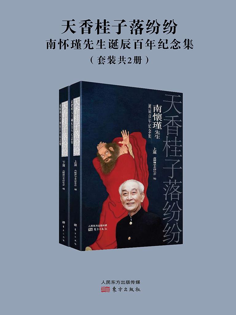 天香桂子落纷纷:南怀瑾先生诞辰百年纪念集(共二册)