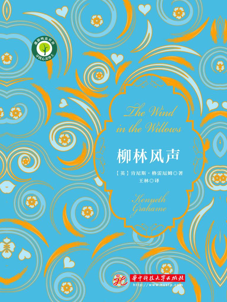柳林风声(外国经典童话小说)