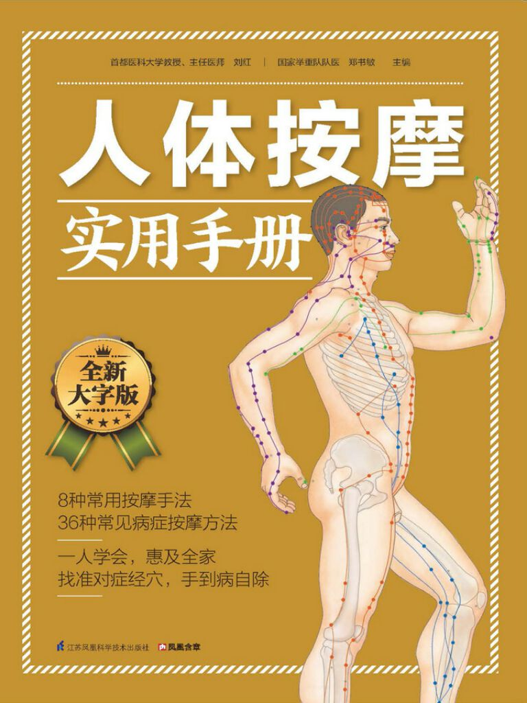 人体按摩实用手册