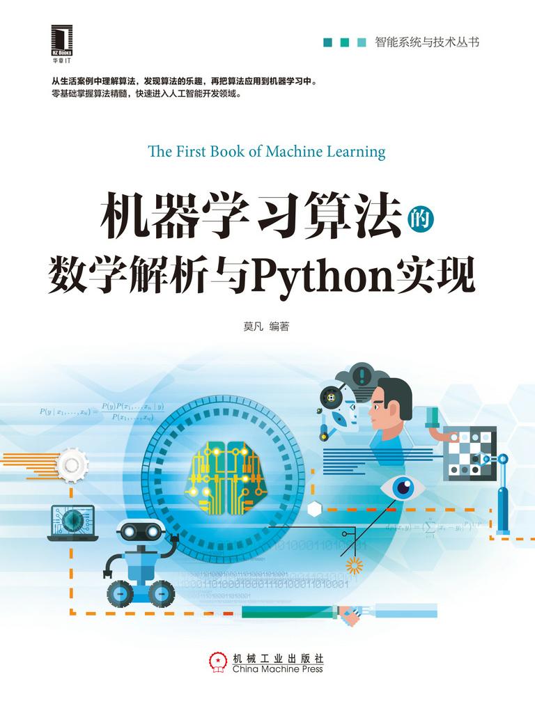 机器学习算法的数学解析与Python实现