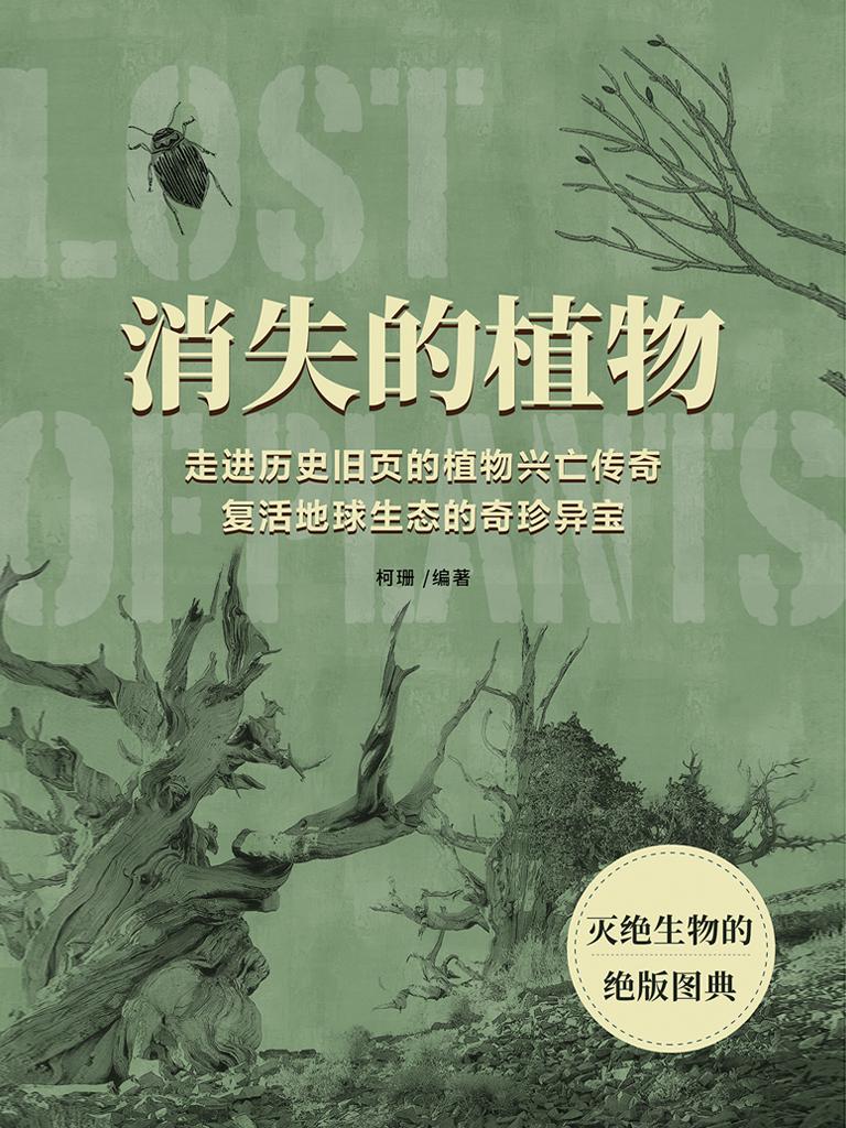 消失的植物:走进历史旧页的植物兴亡传奇