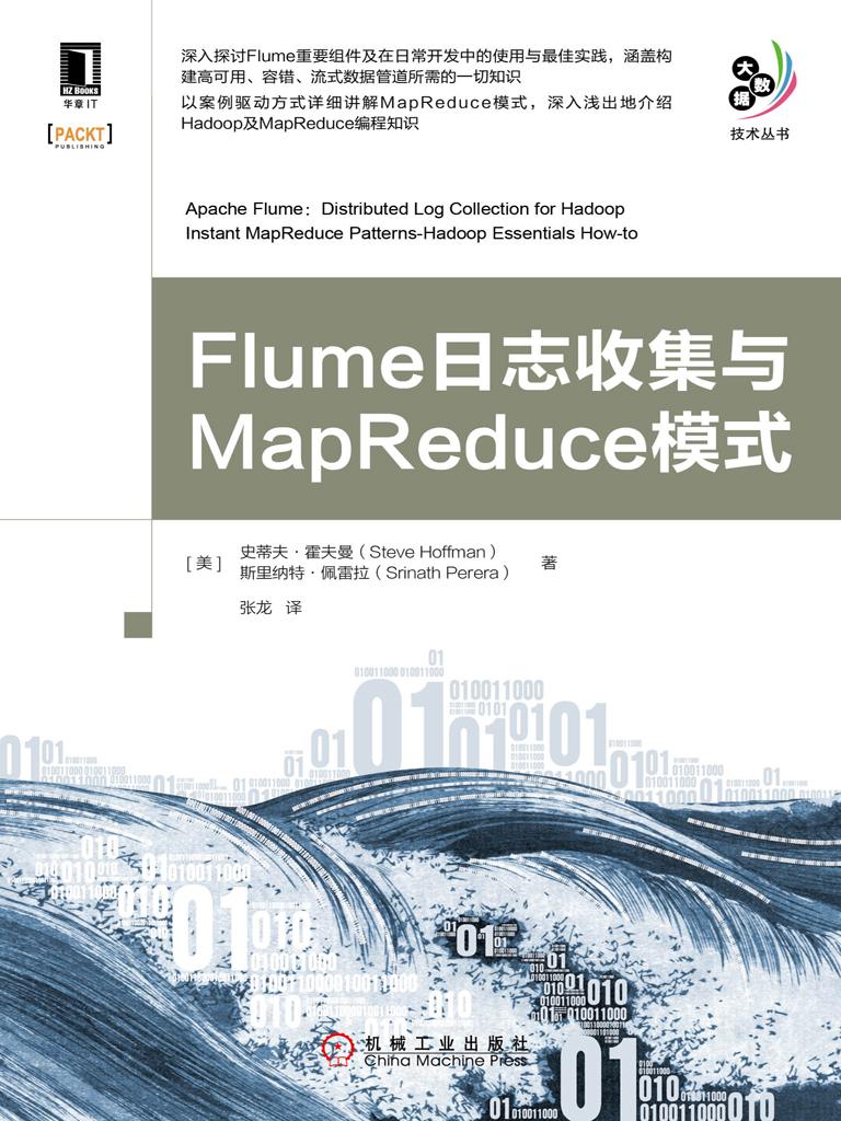 Flume日志收集与MapReduce模式
