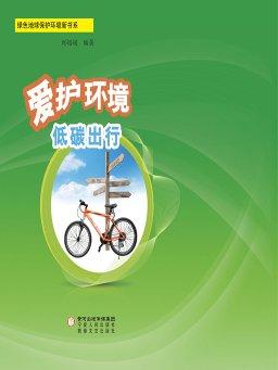 爱护环境 低碳出行