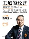 王道的经营:儒家思想的40年企业实践及辉煌成果