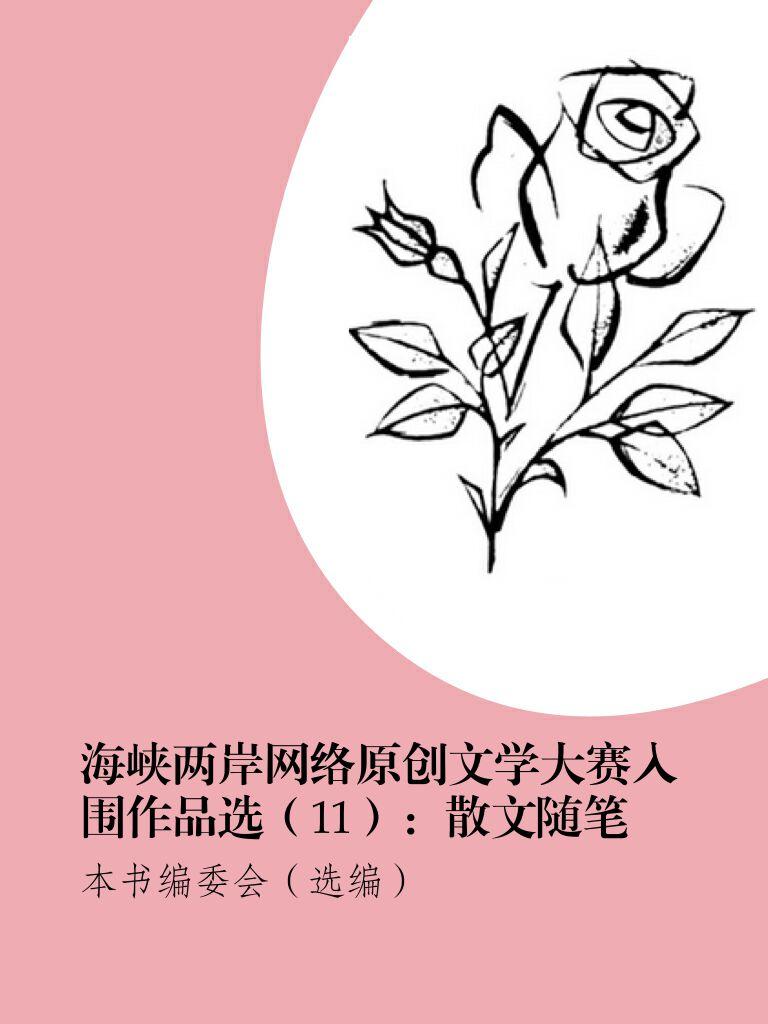 海峡两岸网络原创文学大赛入围作品选(11):散文随笔