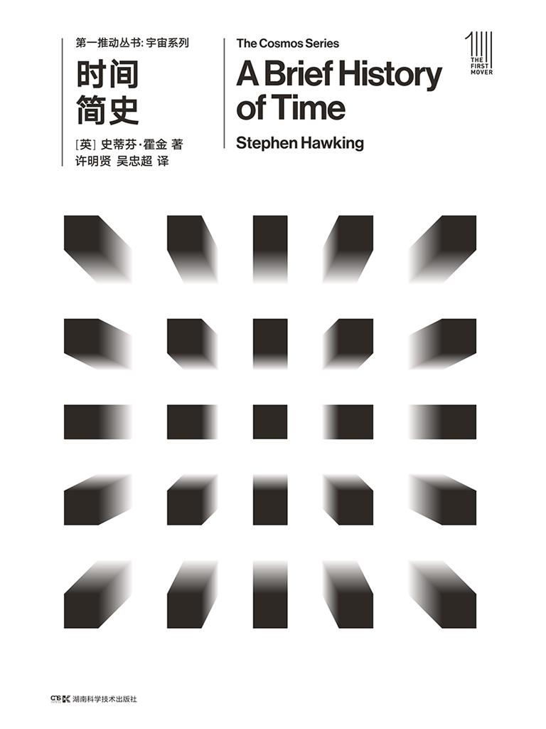 时间简史(新版 第一推动丛书·宇宙系列)