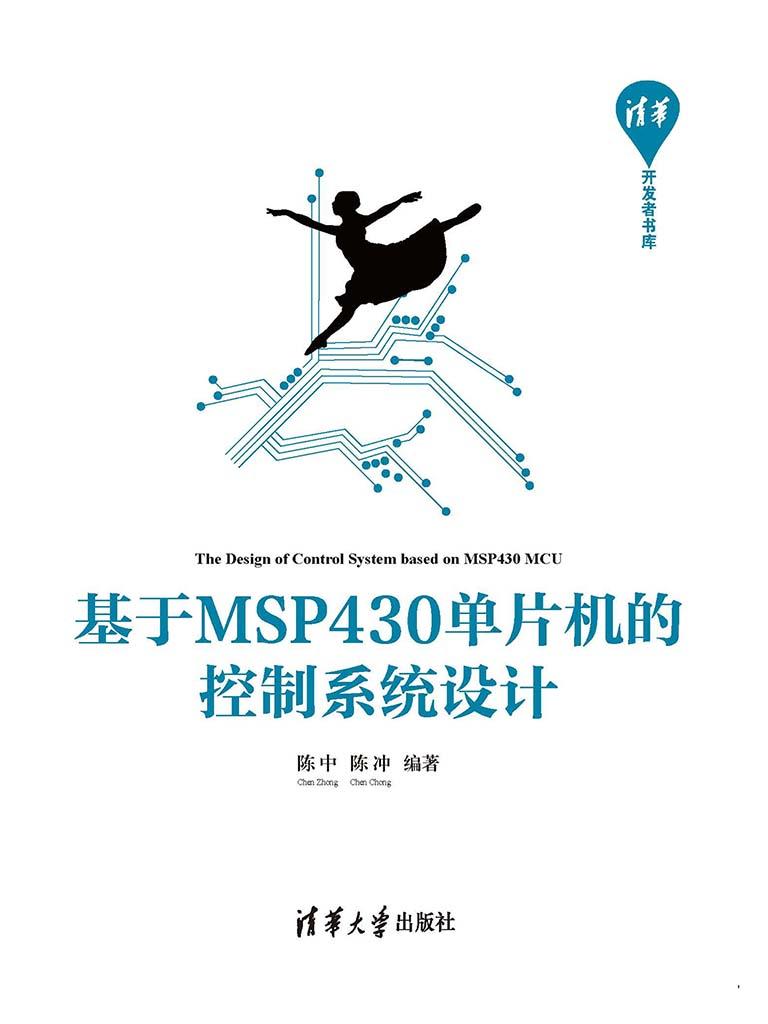基于MSP430单片机的控制系统设计